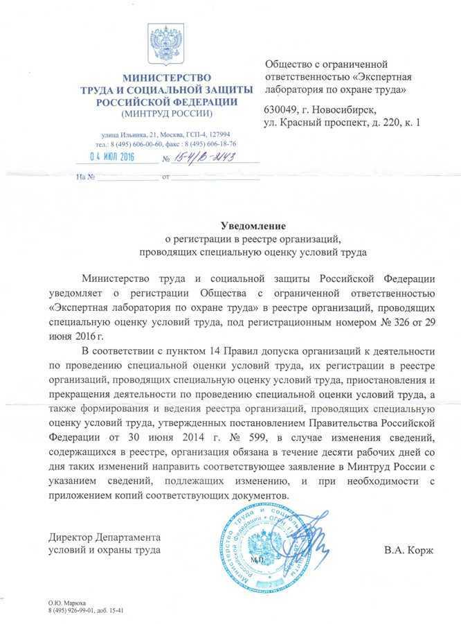 Уведомление Минтруда РФ